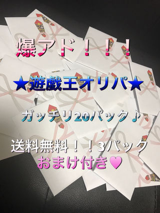 【第1弾】遊戯王 オリパ 200円!爆アド!20パック分