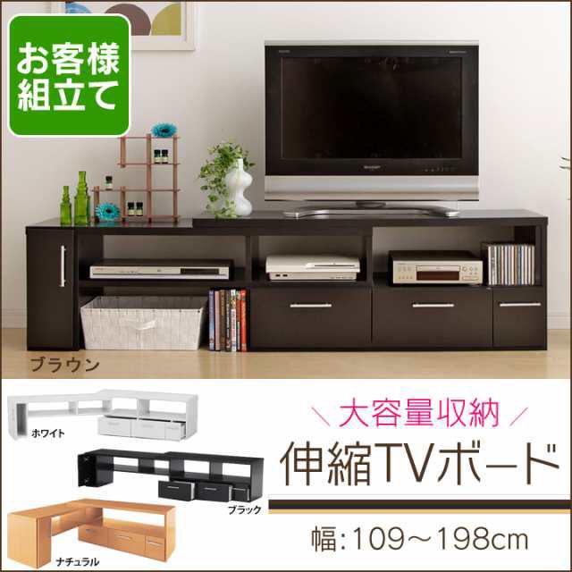 送料無料伸縮テレビボード