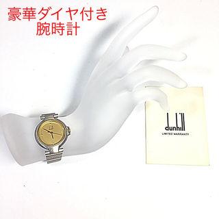 鑑定済み正規品 ダンヒル ダイヤモンド腕時計