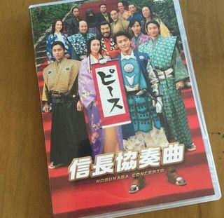 信長協奏曲 映画 DVD