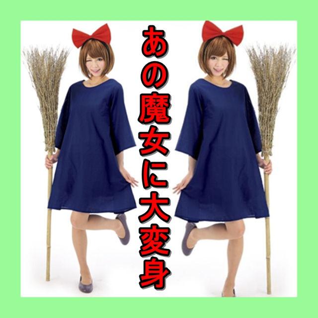 【魔女っ子ブーム】魔女っ子ワンピ コスチュームセット