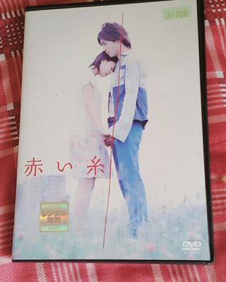 【DVD/赤い糸】