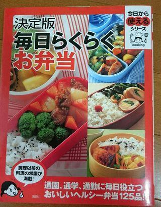 本/毎日らくらくお弁当