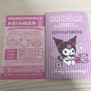 【非売品】サンリオ2019年スケジュール帳