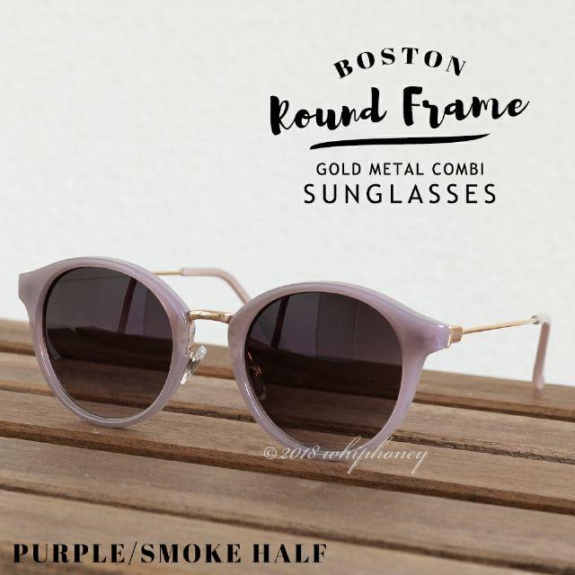 ラウンドボストン眼鏡ヌードパープルコンビフレームスモーク