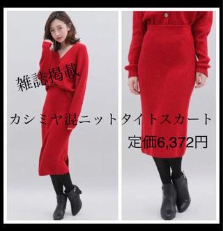 雑誌掲載定価6372円カシミア混ニットタイトスカート