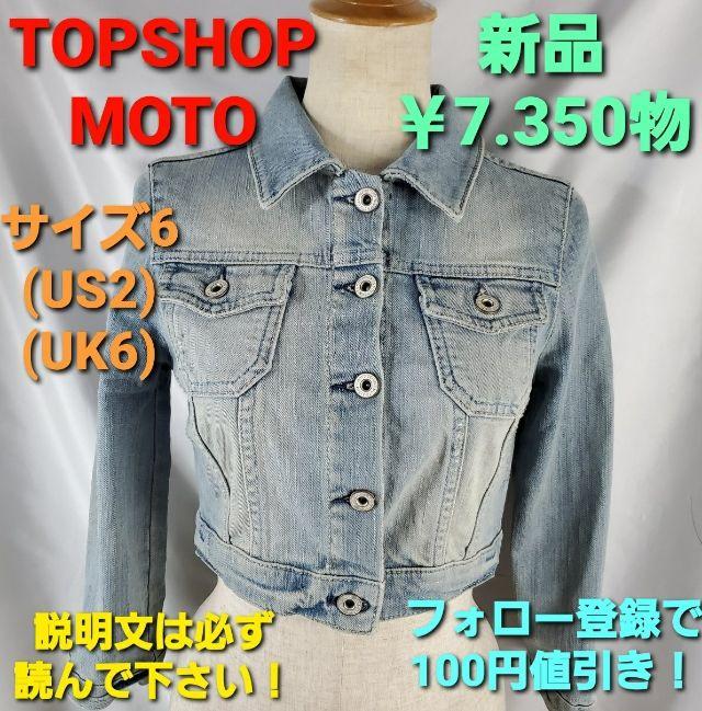 TOPSHOP 八分袖ダメージデニムショートジャケット6(TOPSHOP(トップショップ) ) - フリマアプリ&サイトShoppies[ショッピーズ]
