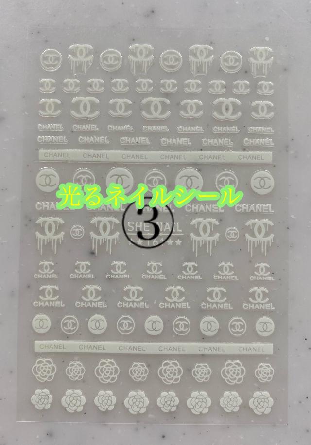 光るネイルシール ブランドロゴ 発光