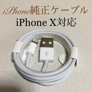 iPhone純正ライトニングケーブル