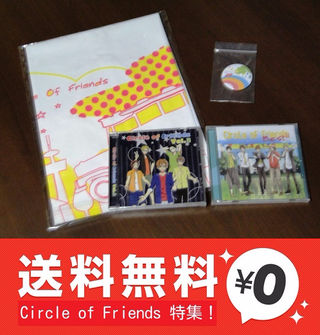 COF -Circle of Friends- 4点セット