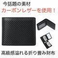 高級 カーボンレザー 二つ折り 折り畳み財布 ブラック