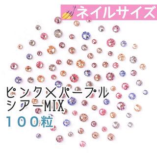 ネイル【スワロ】ピンク×パープル シアーmix 100粒