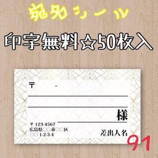 宛名シール50枚 印字、送料無料91