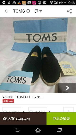 TOMS ローファー