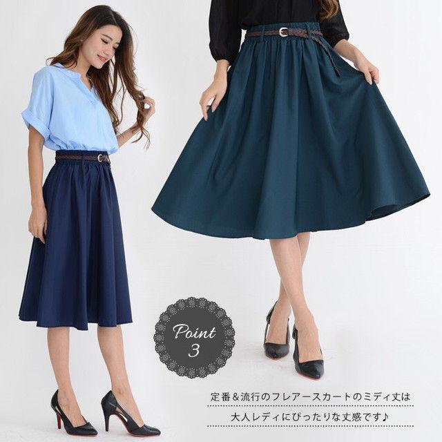 【三つ編ベルト付き!】女性らしいミディスカート!