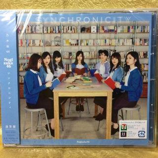 ◆未開封◆ 乃木坂46 「シンクロニシティ」