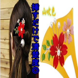 【超女子力アップ】かんざし 山吹色 扇 桜 和装 髪飾り