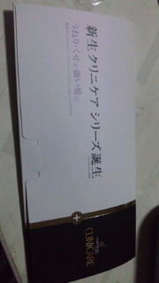 CLINICARE?セット 350→