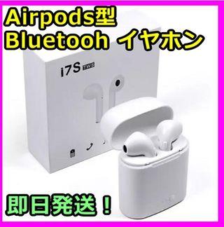 Airpods ワイヤレスイヤホン i7s 新品送料無料