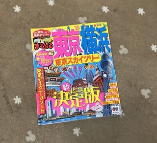 まっぷる 東京 横浜 ガイドブック
