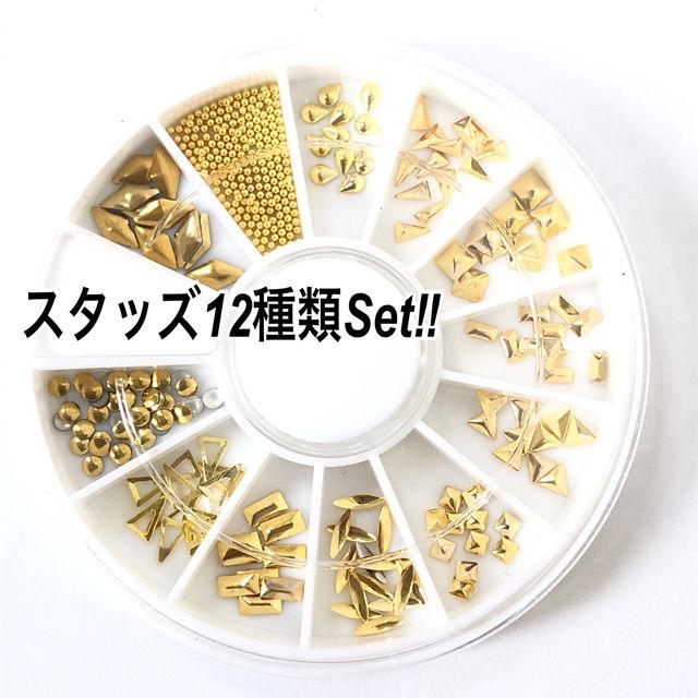 ネイル スタッズ ゴールド MIXパーツセット - フリマアプリ&サイトShoppies[ショッピーズ]