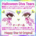 超オーダー品Halloween Diva Tears