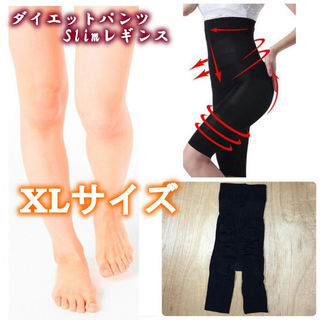 ★半額品★ ダイエット☆slimレギンス XLサイズ