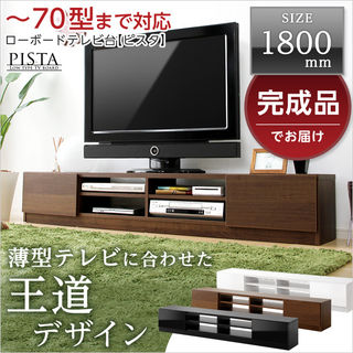 完成品TV台180cm幅(テレビ台,ローボード)