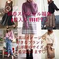 新春スペシャル福袋
