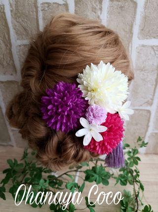 艶姫 ピンポンマムとタッセルの髪飾り7点Set No242