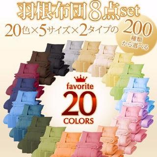 心地よい快眠羽根布団8点セット選べる20色×2タイプ