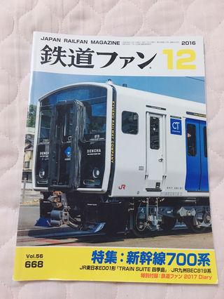 鉄道ファン雑誌セット