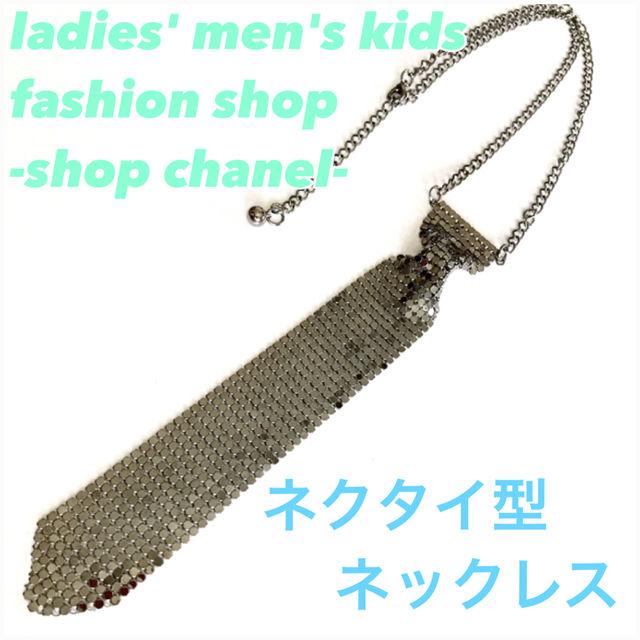新品ネクタイ型 ネックレス