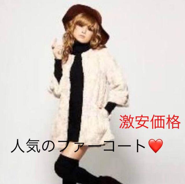 【EGOIST】ノーカラーファーコート
