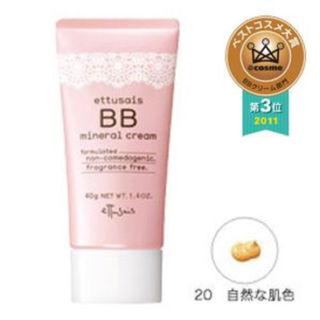エテュセ BB ミネラルクリーム(20 自然な肌色)