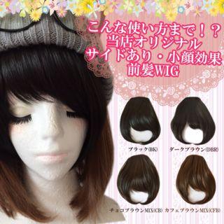 オリジナル小顔効果前髪ウィッグポイントウィッグLHC15