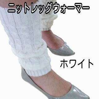 ホワイト☆ニットレッグウォーマー☆オシャレに防寒