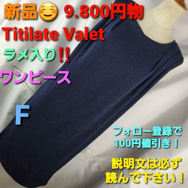 545Titilate Valetラメ入りドレス/ワンピー