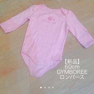 【新品】60cm GYMBOREE ロンパース