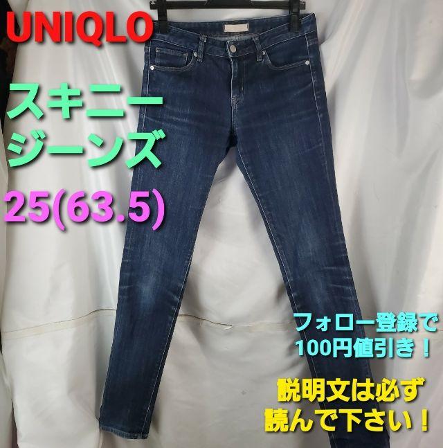 UNIQLOデニムスキニーパンツ25(63.5㎝)