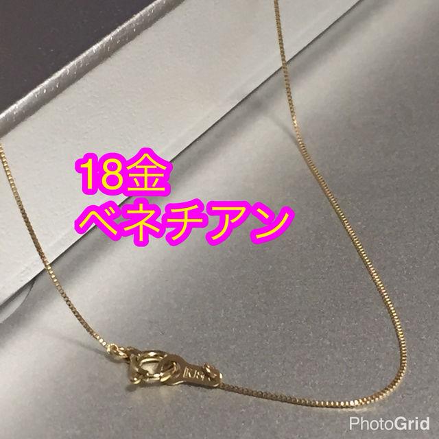 【18金/K18刻印有り】K18/40cmベネチアンチェーン