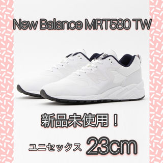 New Balance MRT580 TW 23cm 白