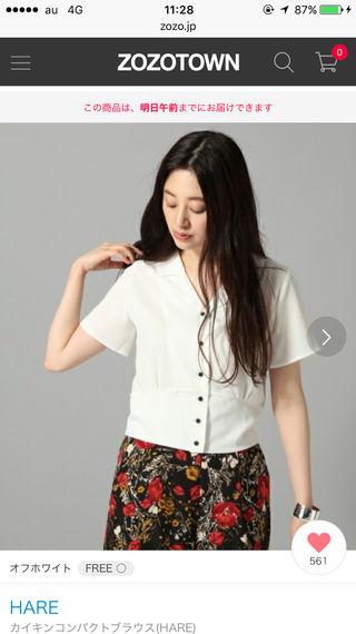 『HARE』コンパクトカイキンシャツ『レディース』