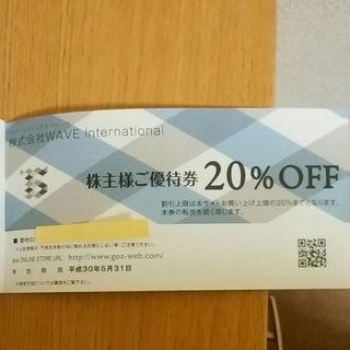 【複数枚は値引き】ゴアオンラインストア 20%オフ 割引券