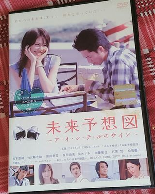 【DVD/未来予想図】