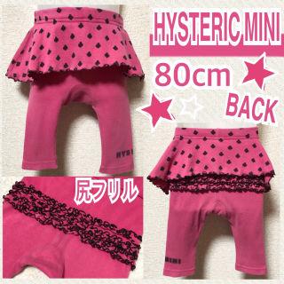 【HYSTERIC MINI/80】ペプラムフリルパンツ