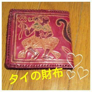 2日間限定価格っ【新品未使用】タイ製革の折財布