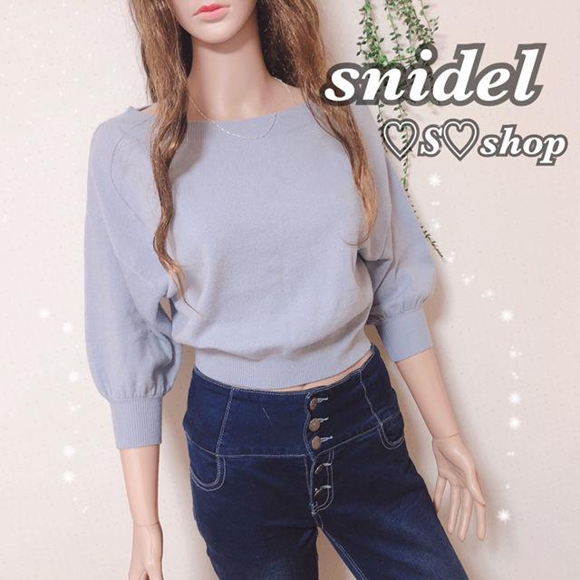snidel五分袖ニット(snidel(スナイデル) ) - フリマアプリ&サイトShoppies[ショッピーズ]