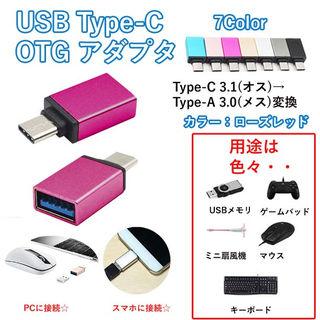 USB Type C OTG対応 アダプタ ローズレッド