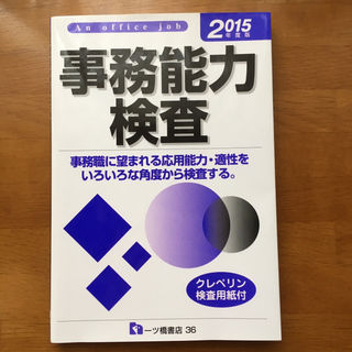 事務能力検査テキスト(クレペリン検査用紙付)